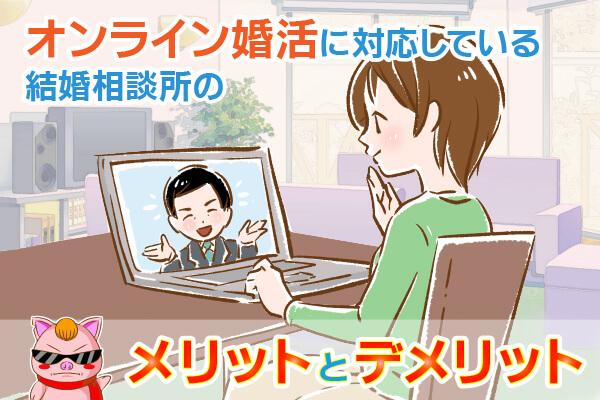 コロナ対策でオンライン婚活に対応している結婚相談所のメリットとデメリット
