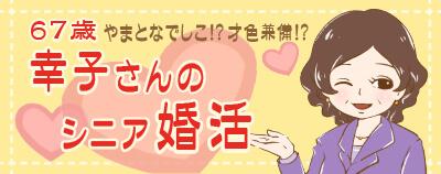 結婚相談所-幸子さんのシニア婚活