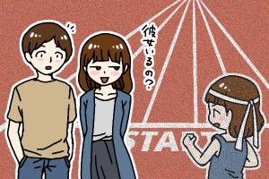 結婚相談所 京都 恋のスタートラインに立つ男女
