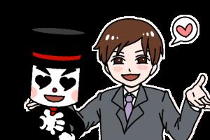 結婚相談所 いい男とミッキー岡田