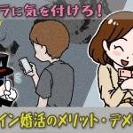 22-オンライン婚活の真実!オンラインお見合いのメリットとデメリット