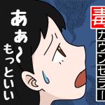26-【こんな結婚相談所に入会してはいけない!】うちの子に限って相談所