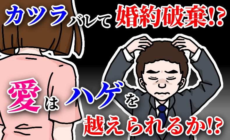 29-カツラなのがバレて婚約破棄に!?ハゲが婚活に与える影響~AGA治療騒動!
