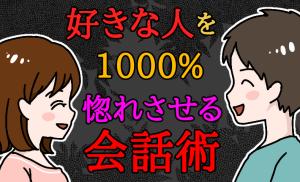 結婚相談所 18-会話が永遠に盛り上がる恋愛トーク術!
