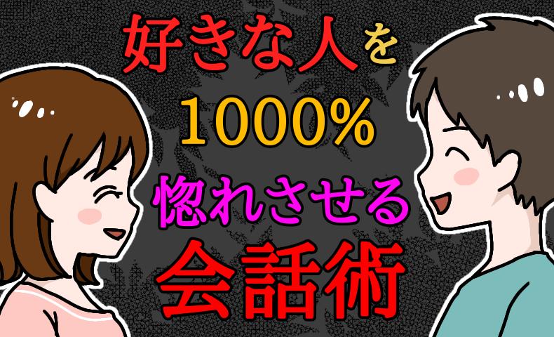 18-会話が永遠に盛り上がる恋愛トーク術!