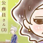 【シニア婚活ー40】公務員さん(3)