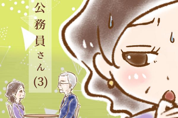 【40】公務員さん(3)