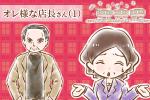 【シニア婚活ー41】オレ様な店長さん(1)