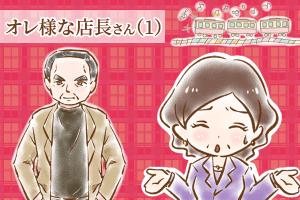 【41】オレ様な店長さん(1)