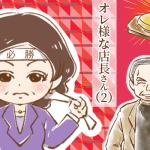 【シニア婚活ー42】オレ様な店長さん(2)