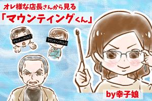 【43】オレ様な店長さんから見る「マウンティングくん」について by幸子娘