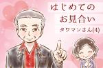 【シニア婚活ー32】はじめてのお見合い:タワマンさん(4)