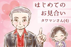【32】はじめてのお見合い:タワマンさん(4)