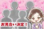 【シニア婚活ー28】お見合い決定!
