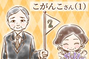 【33】こがんこさん(1)