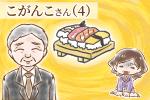 【シニア婚活ー36】こがんこさん(4)