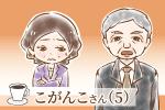 【シニア婚活ー37】こがんこさん(5)