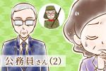 【シニア婚活ー39】公務員さん(2)