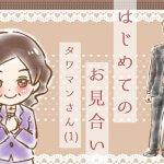 【シニア婚活ー29】はじめてのお見合い:タワマンさん(1)