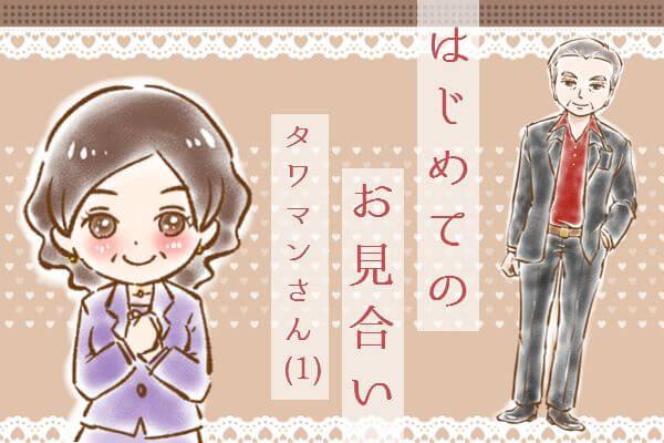 【29】はじめてのお見合い:タワマンさん(1)