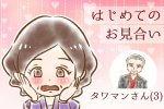 【シニア婚活ー31】はじめてのお見合い:タワマンさん(3)