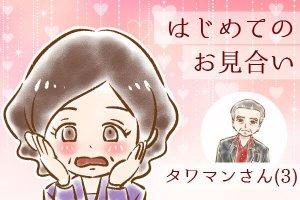 【31】はじめてのお見合い:タワマンさん(3)