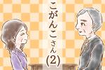 【シニア婚活ー34】こがんこさん(2)