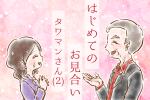 【シニア婚活ー30】はじめてのお見合い:タワマンさん(2)
