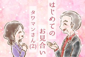 【30】はじめてのお見合い:タワマンさん(2)