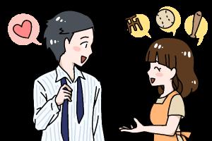 結婚相談所 夫の興味のある話題を見つけて話しかける妻