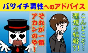 京都 結婚相談所 34-バツイチ男性への婚活アドバイス!今度こそ・・・?どうするねん?大事なこと教えるで!
