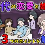 37-自由奔放な50代の恋愛は失敗する!重要な3つのポイントから徹底解説!
