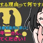 41-「結婚する理由」を日本一結婚相談所を見てきた婚活カウンセラーが説く!