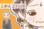 【シニア婚活ー35】こがんこさん(3)