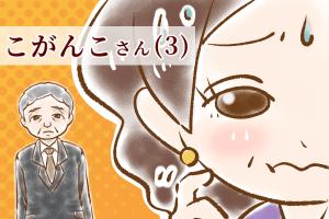 【35】こがんこさん(3)