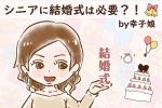 【シニア婚活ー44】シニアに結婚式は必要?! by幸子娘
