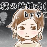 【シニア婚活ー45】地獄の結婚式(1) by幸子娘