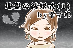 【45】地獄の結婚式(1) by幸子娘