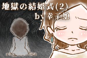 【46】地獄の結婚式(2) by幸子娘