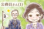 【シニア婚活ー38】公務員さん(1)
