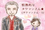 【シニア婚活ー47】情熱的なタワマンさん★~タワマンさん(5)~