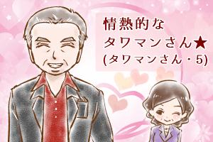【47】情熱的なタワマンさん★~タワマンさん(5)~