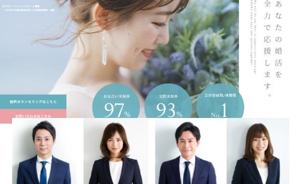 府県の記事-東京の結婚相談所アウェイク結婚相談所