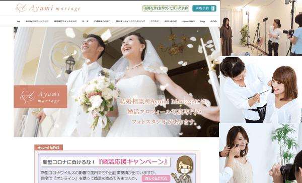 府県の記事-京都の結婚相談所あゆみマリアージュ