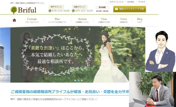 兵庫&神戸の結婚相談所の結婚相談所結婚相談所Briful(ブライフル)