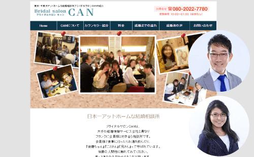 府県の記事-東京の結婚相談所ブライダルサロンCAN