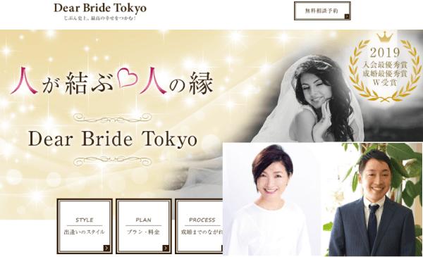 府県の記事-東京の結婚相談所DearBrideTokyo(ディアブライド東京)