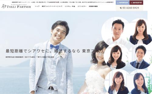 府県の記事-東京の結婚相談所フォリパートナー