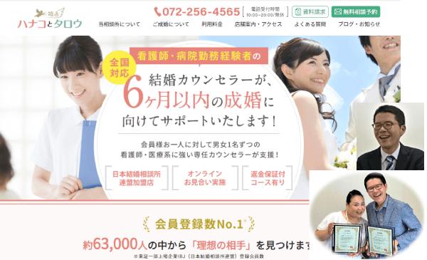 大阪の結婚相談所婚活ハナコとタロウ