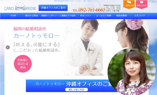 福岡の結婚相談所カーノトゥモロー